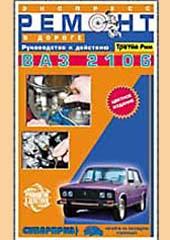 Руководство к действию ВАЗ-2106 Экспресс-ремонт (цветной)   купить