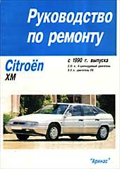 Citroen XM Руководство по ремонту (ч/б)   купить