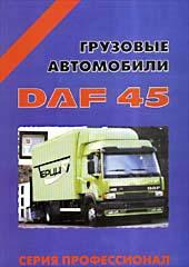 DAF 45 Руководство по ремонту   купить