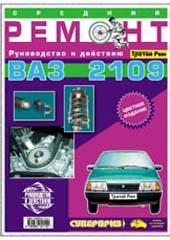 Руководство к действию ВАЗ-2109 Средний ремонт (цветное)   купить