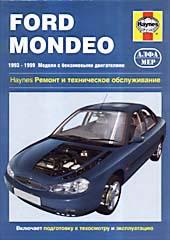 Ford Mondeo 1993-2000 гг. Руководство по ремонту   купить