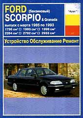 Ford Scorpio & Granada ����������� �� �������   ������