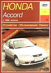 Honda Accord c1998 г. Руководство по ремонту   купить