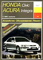 Honda Civic /Acura Integra 1994-1998 Руководство по ремонту   купить