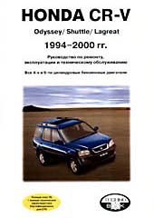 Honda CR-V 1994-2000 Руководство по ремонту   купить