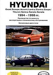 Hyundai 1994-1998 гг. Руководство по ремонту   купить