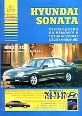 Hyundai Sonata c 1993 г. Руководство по ремонту    купить