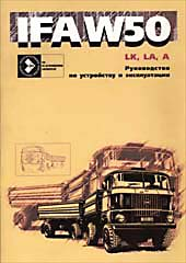 IFA W50 LK, LA, A Руководство по ремонту (альбом)   купить