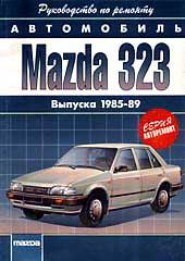 Mazda 323 1985-1989 гг. Руководство по ремонту   купить