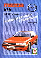 MAZDA 626 1983-1991 гг. Руководство по ремонту   купить
