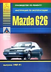 MAZDA  626 1987-1991 гг. Руководство по ремонту.   купить