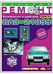 Руководство к действию ВАЗ-21099 Средний ремонт (цветное)   купить