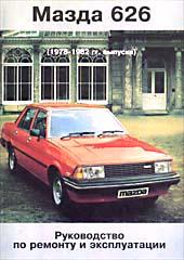 MAZDA 626 1978-1982 Руководство по ремонту   купить
