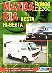 Mazda Bongo, KIA Besta, HI-Besta Руководство по ремонту   купить