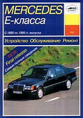 Mercedes Benz E-класс (W-124) 1985-1995 гг. Руководство по ремонту   купить