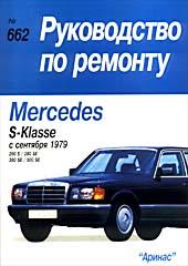 MERCEDES-BENZ S-класс с 1979 г. Руководство по ремонту   купить