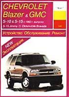 Chevrolet Blazer & GMC Руководство по ремонту (ч/б)   купить