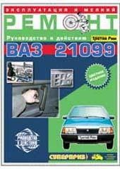 Руководство к действию ВАЗ-21099 Эксплуатация и мелкий ремонт (цветное)   купить