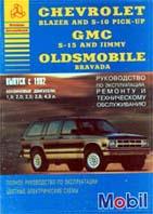 Chevrolet Blazer, GMC, Oldsmobile Руководство по ремонту (ч/б)   купить