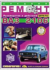 Руководство к действию ВАЗ-2106 Средний ремонт (цветное)   купить