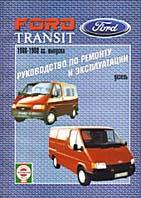 Ford Transit 1986-1998 Руководство по ремонту   купить