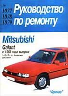 MITSUBISHI GALANT с 1985 г. Руководство по ремонту   купить