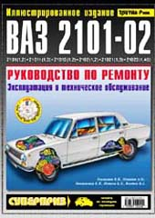 ��� 2101-02 ����������� �� �������  (�����-�����, ������� �����)   ������