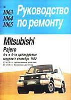Mitsubishi Pajero с 1982 г. Руководство по ремонту   купить