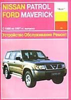 Nissan Patrol, Ford Maverick 1988-1997 гг. Руководство по ремонту   купить