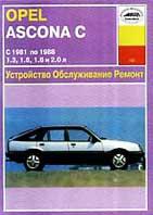 OPEL ASCONA C 1981-1988 гг. Руководство по ремонту   купить