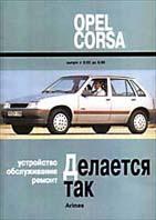 Opel Corsa 1982-1998 гг. Руководство по ремонту   купить