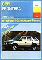 OPEL FRONTERA с 1992 г. Руководство по ремонту   купить