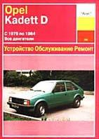 OPEL KADETT D 1979-1984 гг. Руководство по ремонту   купить