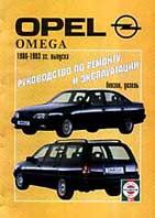 OPEL OMEGA 1986-1993 гг. Руководство по ремонту   купить
