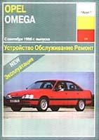 Opel Omega с 1986 г. Руководство по ремонту   купить