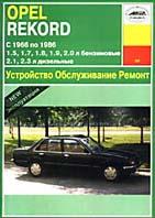 OPEL RECORD 1966-1986 гг. Руководство по ремонту   купить