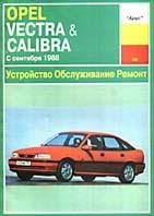 OPEL VECTRA & CALIBRA с 1988 г. Руководство по ремонту   купить
