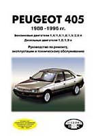 PEUGEOT 405 1988-1996 гг. Руководство по ремонту   купить
