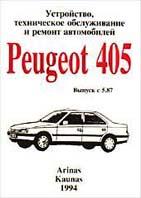 PEUGEOT 405 с 1987 Руководство по ремонту   купить