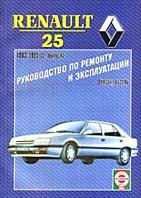 Renault 25 1983-1995 гг. Руководство по ремонту   купить