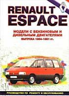 Renault Espace 1984-1991 гг. Руководство по ремонту    купить