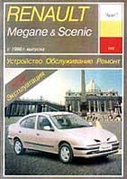 Renault Megane & Scenic c 1996 г. Руководство по ремонту   купить