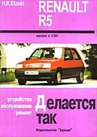 Renault R5 с 1985 г. Руководство по ремонту   купить