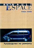 Renault Espace 1984-1996 гг. Руководство по ремонту   купить
