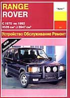 Range Rover 1970-1992 гг. Руководство по ремонту   купить