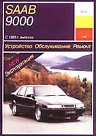 Saab 9000 с 1985 г. Руководство по ремонту   купить