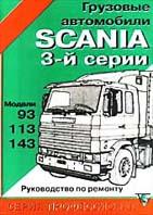 Scania 93, -113, -143 (3-я серия) Руководство по ремонту   купить