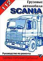 Scania 112 с 1987 г. Руководство по ремонту   купить