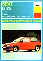 Seat Ibiza с 1986 г. Руководство по ремонту   купить