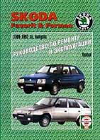 Skoda Favorit & Forman 1989-1992 гг. Руководство по ремонту   купить